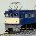 (HO)ED60-2・青色・ワイパー交換車・大糸線