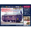 KATO (HO)クモハ12052ポスター