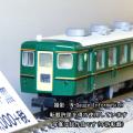 12系 お座敷「白樺」モスグリーン+黒