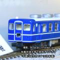 12系 お座敷・カヌ座+サロン佐渡(登場時)
