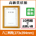 金消し 賞状額八二(273×394mm)/10枚以上限定特価 1枚 484円