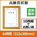 金消し 賞状額A4判(222×309mm)/10枚以上限定特価 1枚 401円