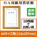 金消し 賞状額OAA4(210×297mm)/10枚以上限定特価 1枚 432円