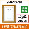 金消し 賞状額B4判(273×379mm)/10枚以上限定特価 1枚 484円