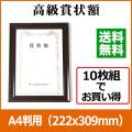 金ラック 賞状額B5判(194x273mm)/10枚以上限定特価 1枚 361円