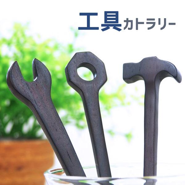 工具カトラリー