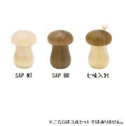 La Luz (ラ・ルース)きのこS&P入れ・七味入れ★木製 木 ギフト ディスプレイ キッチン インテリア