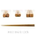 サオ箸(おとこ・おんな・こども)