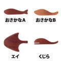 La Luz (ラ・ルース)箸置き おさかなシリーズ★木製 木 ギフト カトラリー キッチン
