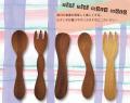 La Luz (ラ・ルース)にぎにぎもこもこ幼児カトラリー 木製 木 スプーン フォーク 食器 ギフト カトラリー