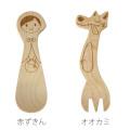 La Luz (ラ・ルース)おとぎばなしシリーズ★木製 木 スプーン フォーク 食器 ギフト カトラリー