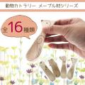 動物カトラリーメープル材シリーズ:スプーン フォーク ナイフ 木製 おやつ デザート