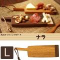 木 手作り 雑貨 小田原 モコ木工 まな板 カッティングボード