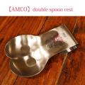 AMCO(アムコ)ダブルスプーンレスト:10734★セール ギフト キッチン