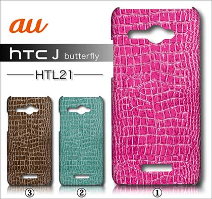au HTC J butterfly HTL21・デザインケース【alligator】