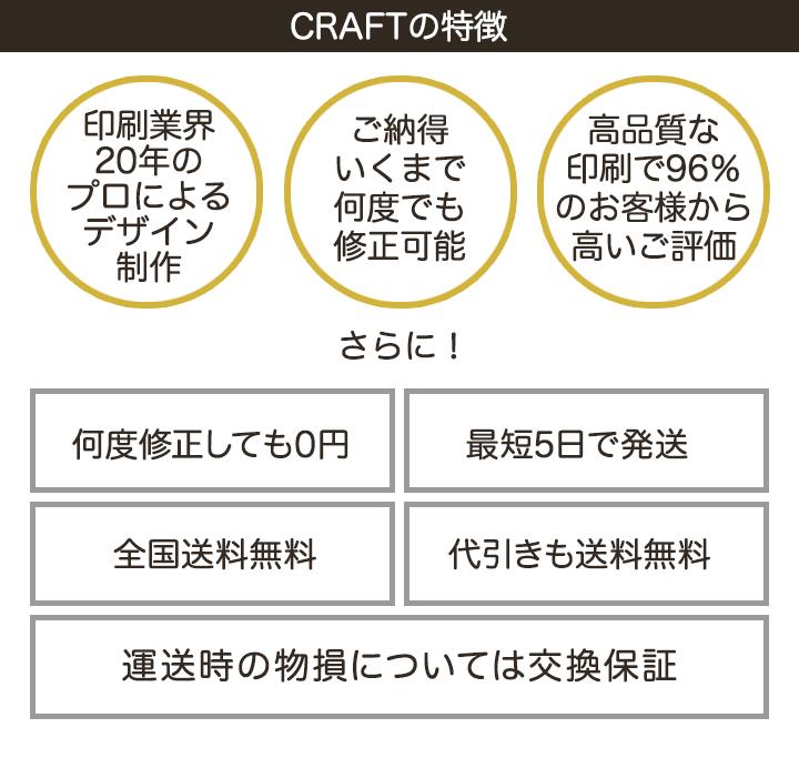 クラフトの特徴