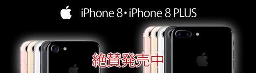 iPhone8オリジナルスマホケース