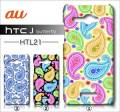 au HTC J butterfly HTL21・デザインケース【paisley】