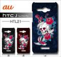 au HTC J butterfly HTL21・デザインケース【skull】