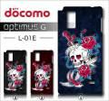 docomo LG Optimus G L-01E・デザインケース【skull】