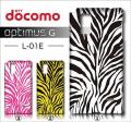 docomo LG Optimus G L-01E・デザインケース【zebra】
