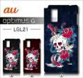 au LG Optimus G LGL21・デザインケース【skull】