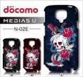 docomo NEC MEDIAS U N-02E・デザインケース【skull】