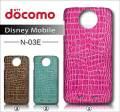 docomo NEC DisneyMobile on docomo N-03E・デザインケース【alligator】