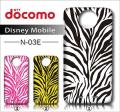 docomo NEC DisneyMobile on docomo N-03E・デザインケース【zebra】