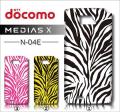 docomo NEC MEDIAS X N-04E・デザインケース【zebra】