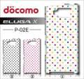 docomo Panasonic ELUGA X P-02E・デザインケース【dot】