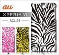 au Sony Xperia VL SOL21・デザインケース【zebra】