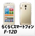 docomo 富士通 らくらくスマートフォン F-12D・オリジナルスマホケース