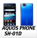 docomo SHARP AQUOS PHONE SH-01D・オリジナルスマホケース