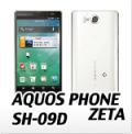 docomo SHARP AQUOS PHONE SH-09D・オリジナルスマホケース