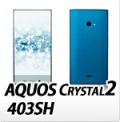 SoftBank SHARP AQUOS CRISTAL2 403SH・オリジナルスマホケース