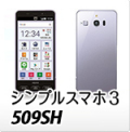 509SHオリジナルスマホケース