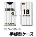 Softbank手帳型オリジナルスマホケース