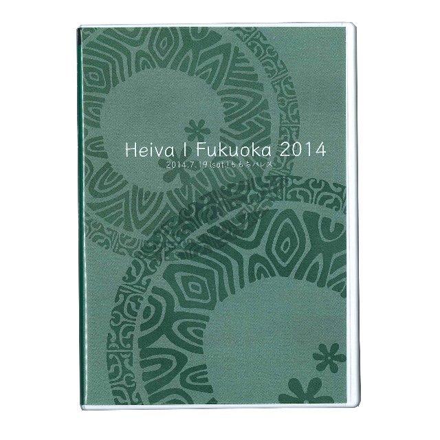 HEIVA I FUKUOKA 2014 DVD
