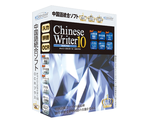 ChineseWriter10 OCRプラス
