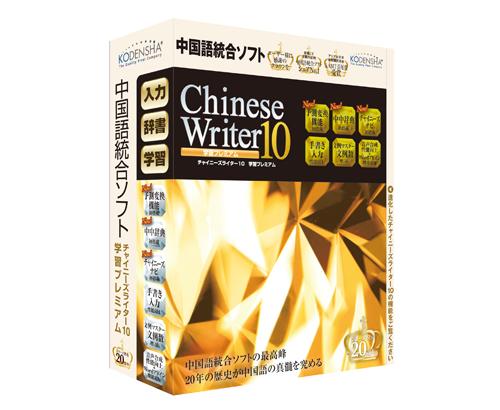 ChineseWriter10 プレミアム