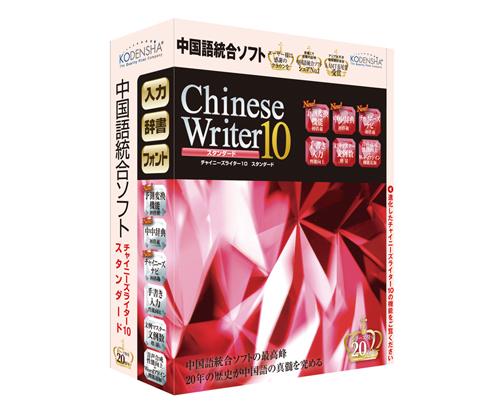 ChineseWriter10 スタンダード