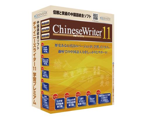 ChineseWriter11 学習プレミアム