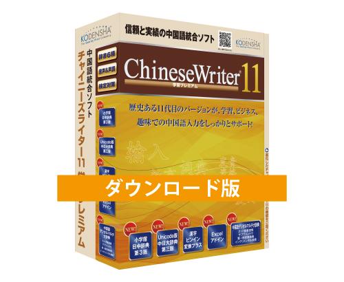 ChineseWriter11 学習プレミアム ダウンロード版