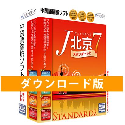 J北京7 スタンダード2 ダウンロード版