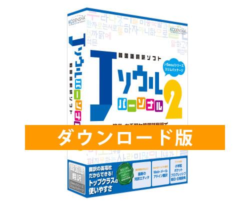 Jソウルパーソナル2 ダウンロード版