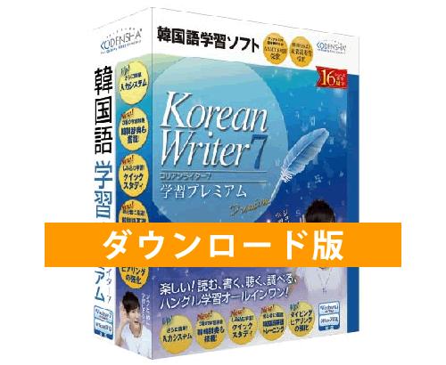 ダウンロード版 KoreanWriter7 学習プレミアム