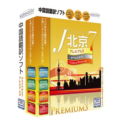 J北京7 プレミアム3