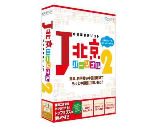 J北京パーソナル2