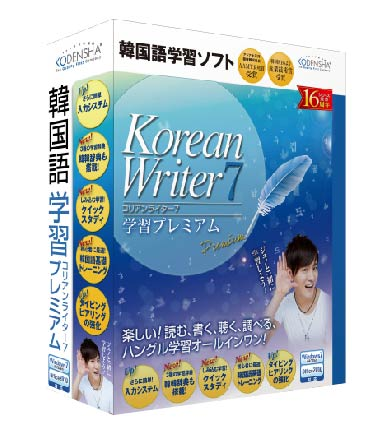 KoreanWriter7 学習プレミアム